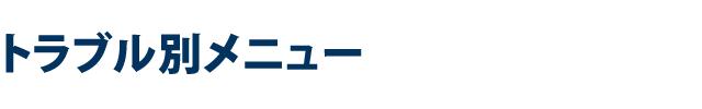 明石アクト水道センター は明石市最安値と接客の良さで指名ナンバーワン!