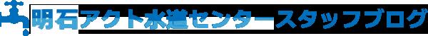 明石アクト水道センタースタッフブログ